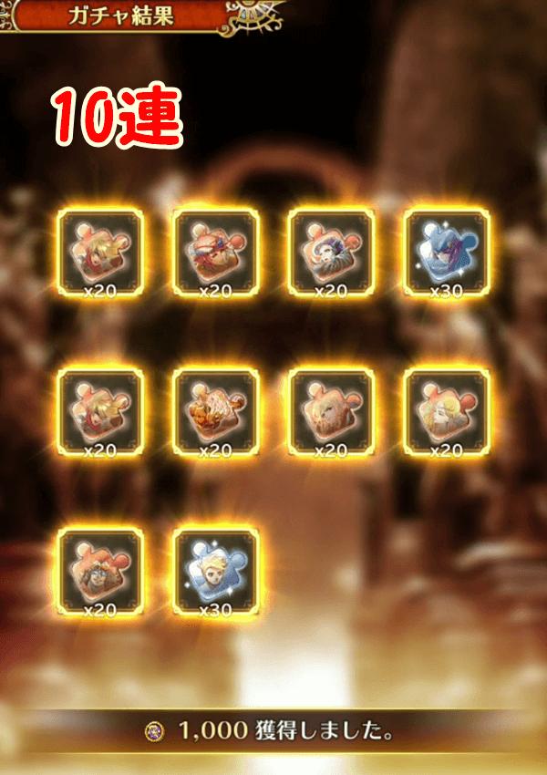 ガチャ10連目