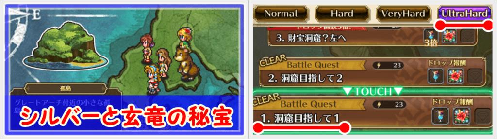 シルバーと玄竜の秘宝マップ1