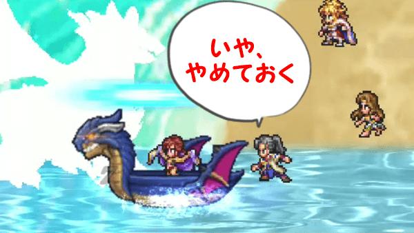 ドラゴンボート3