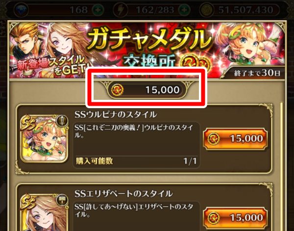 ガチャメダル15,000