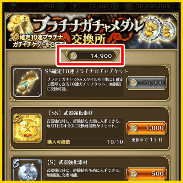 プラチナガチャメダル14,900枚