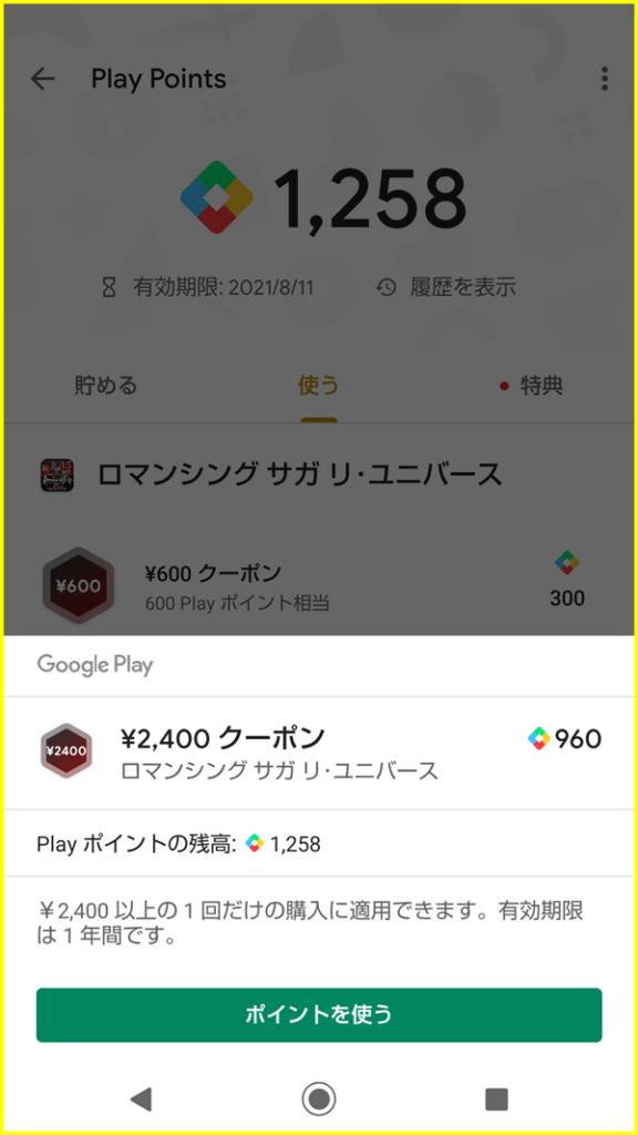 Googleプレイストアのポイント