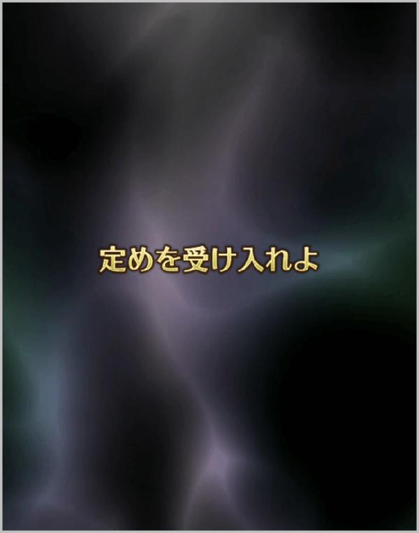 アウナスガチャ演出3