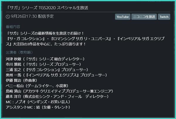 9/26TGS生放送