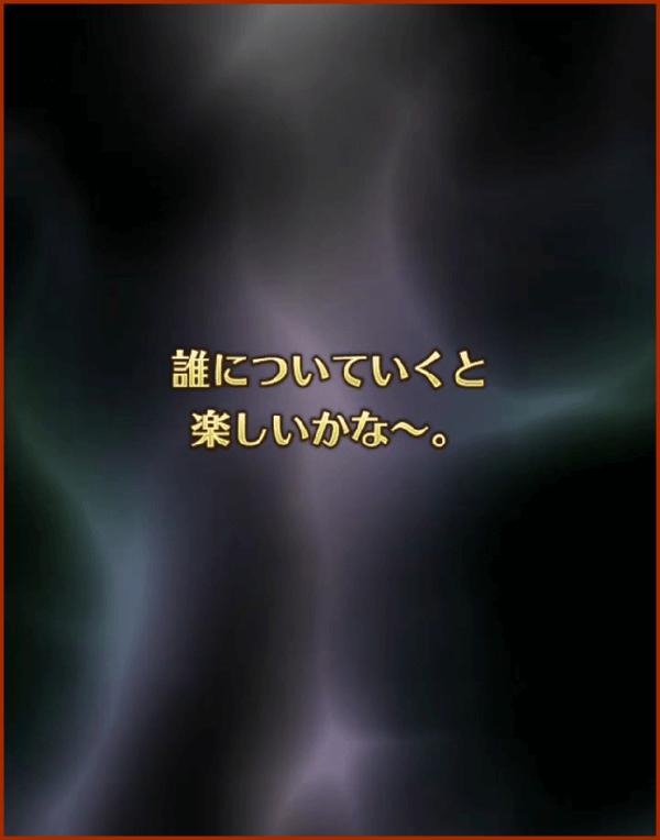 螺旋タチアナガチャ演出2
