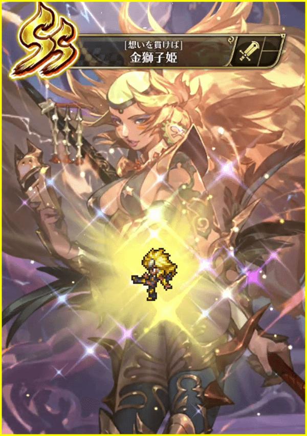 金獅子姫ガチャ排出2