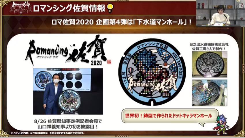 TGS生放送 ロマ佐賀2020マンホール