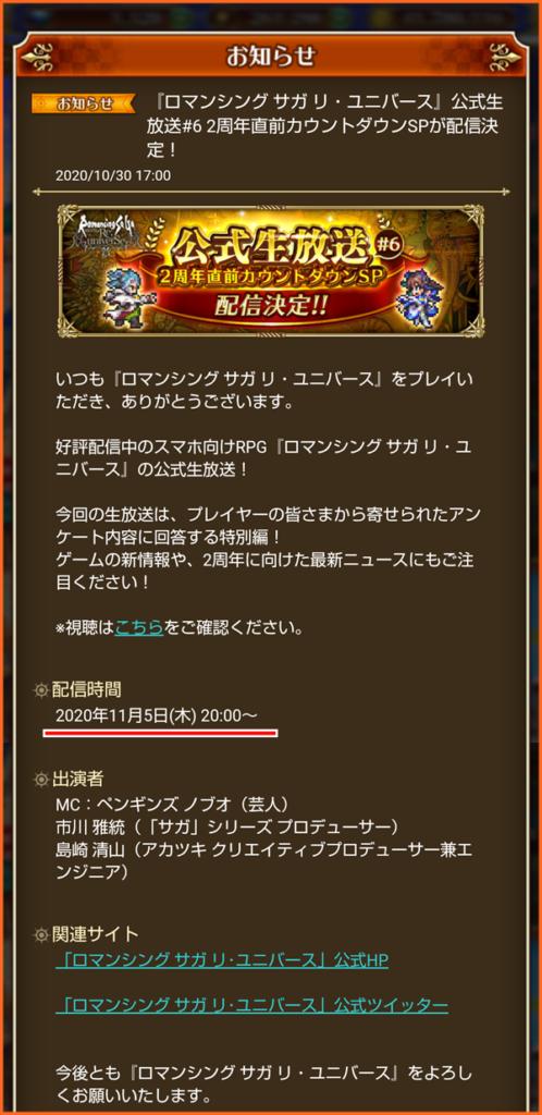 お知らせ生放送6回目