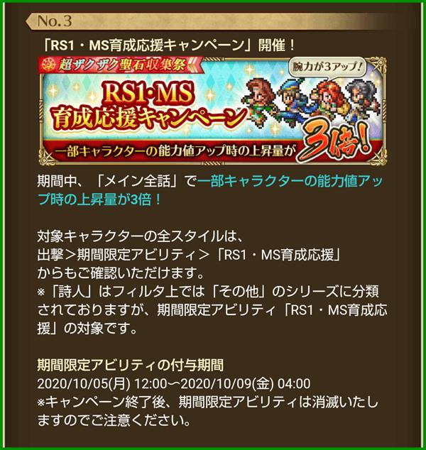 お知らせ育成応援キャンペーン
