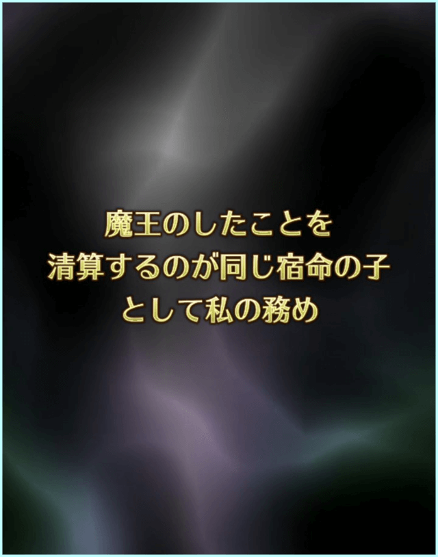 聖王ガチャ演出2