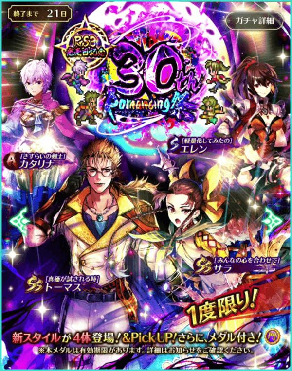 ロマサガ3発売日記念第2弾ガチャトップ
