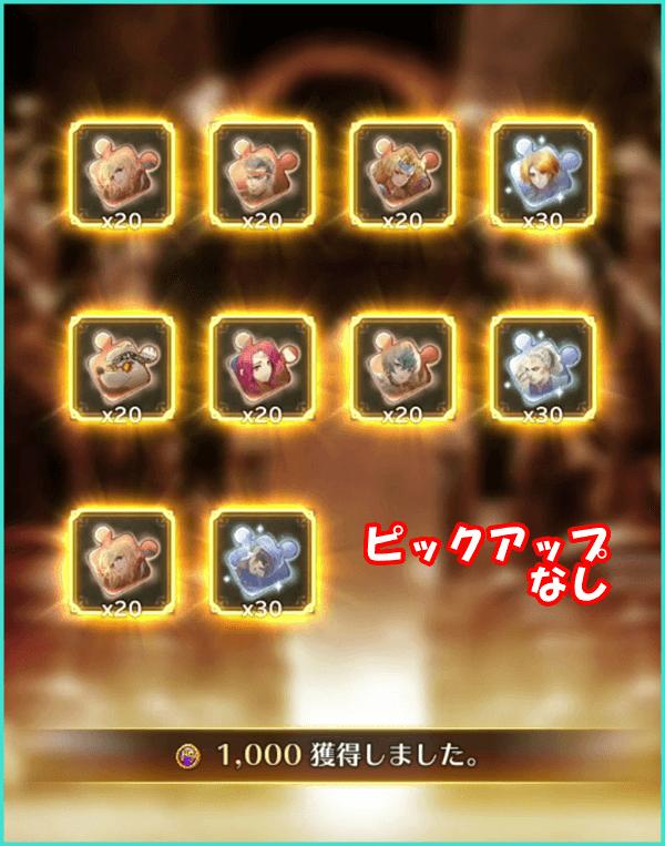 ロマサガ3発売日記念第2弾ガチャ10連