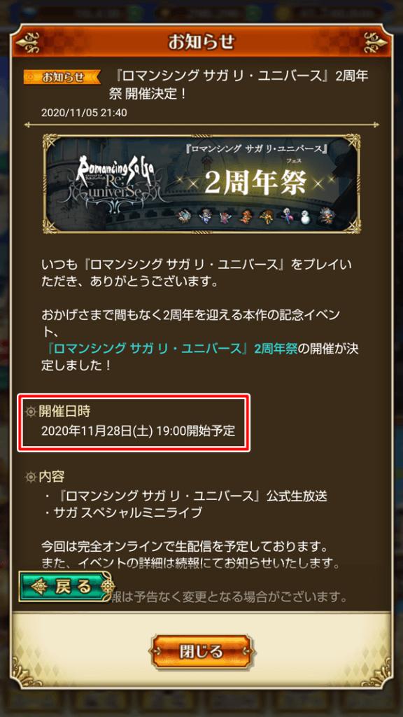 2周年生放送お知らせ1