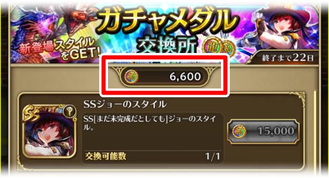 新ジョーガチャ50連前メダル6600枚
