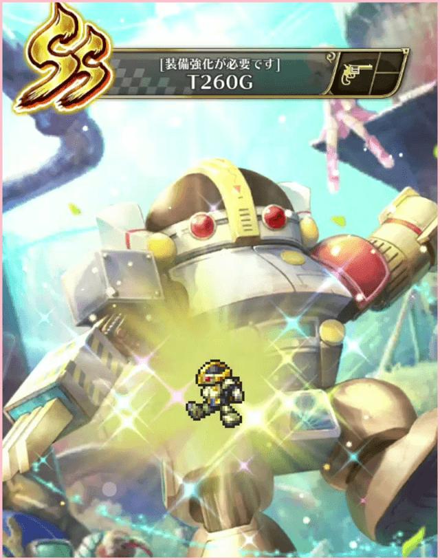 SST260G