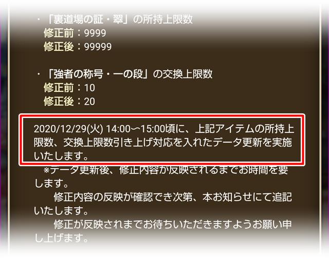 更新お知らせ1229