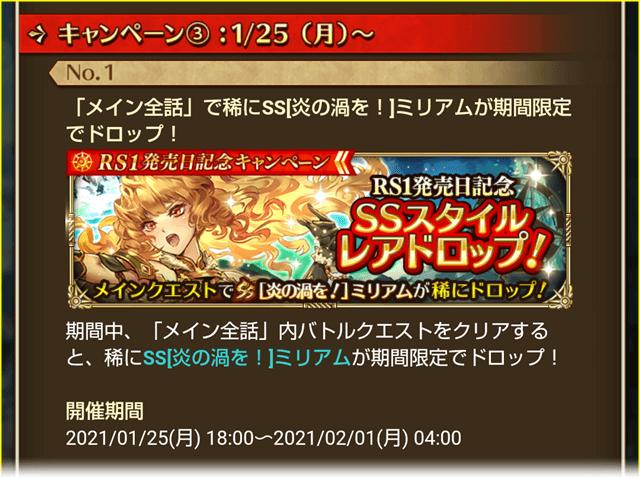 ロマ1発売日記念4