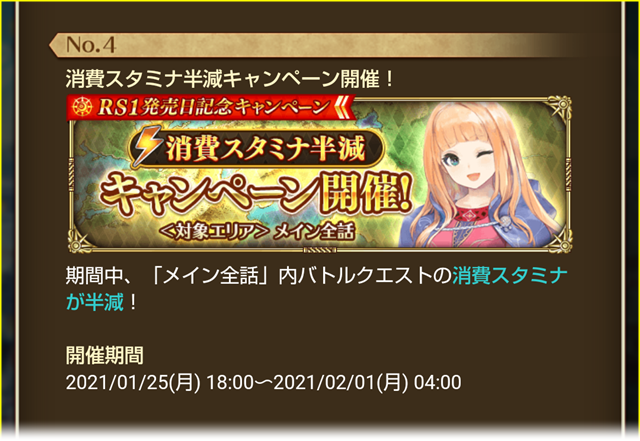 ロマ1発売日記念6