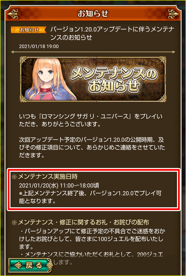 1月20日データ更新お知らせ