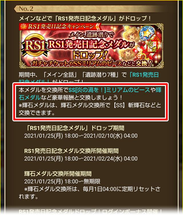ロマ1発売日記念メダルドロップ