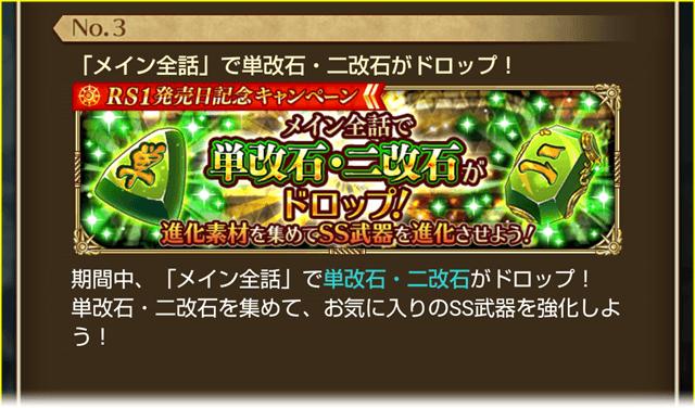 ロマ1発売日記念5