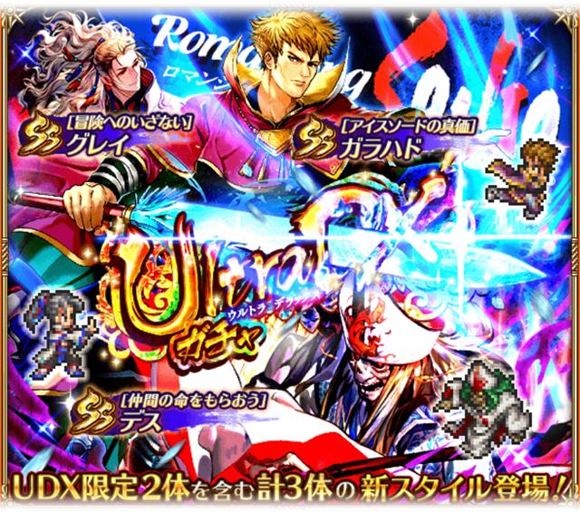 ロマ1発売日記念ガチャTOP