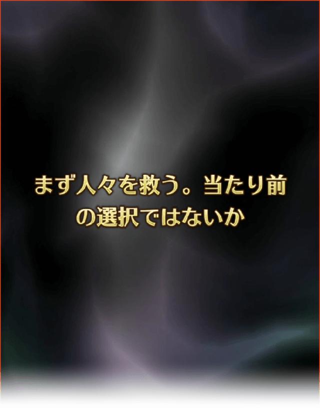 ワグナスガチャ演出2