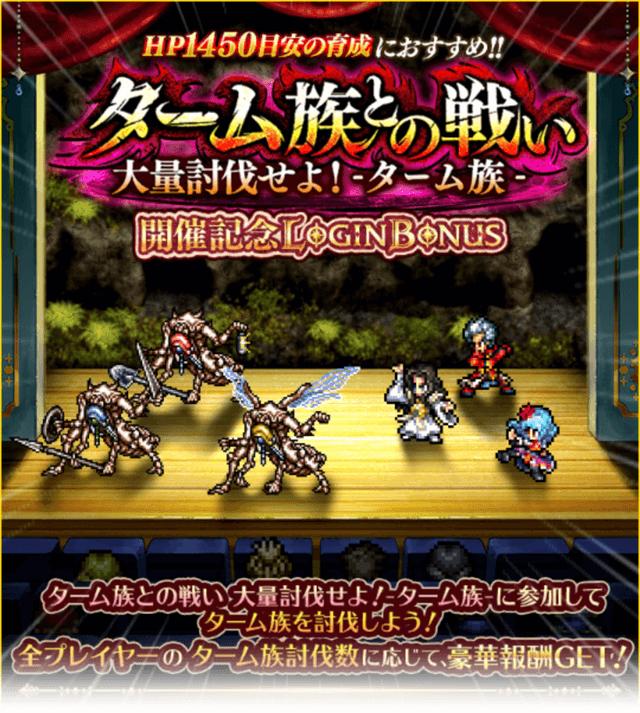 ターム族との戦い ログボ画面