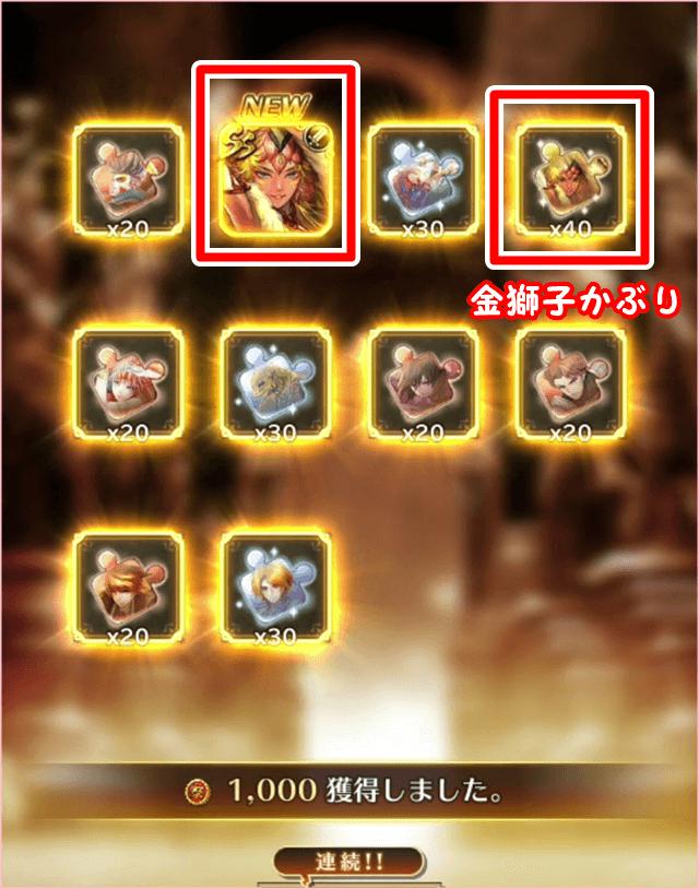 旧正月ガチャ10連目11
