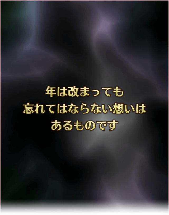 最終女子ガチャ演出2