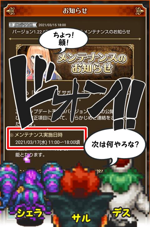 メンテお知らせ0317