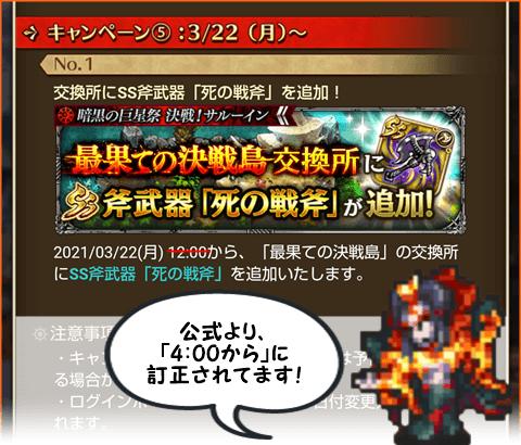最果ての決戦島SS斧追加お知らせ