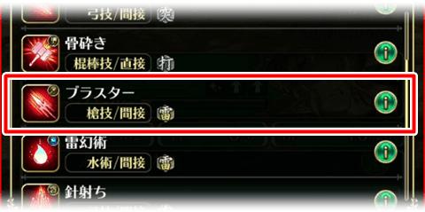 大連戦5層ブラスター3