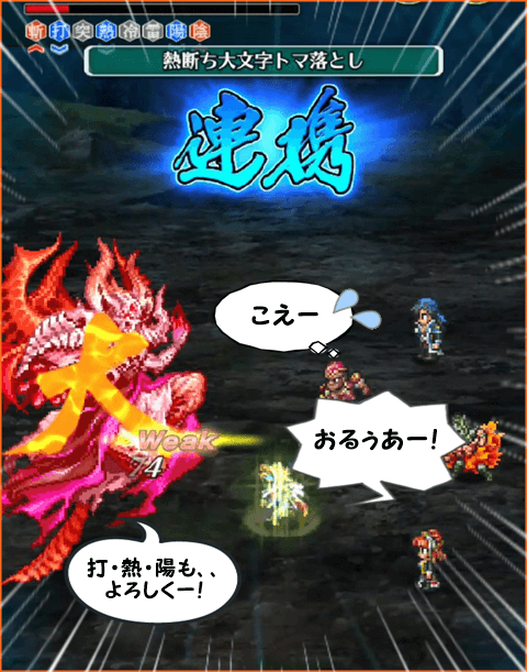 ロマ1斧4人
