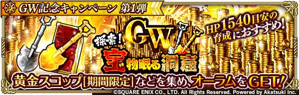 GW記念 宝物眠る洞窟 バナー