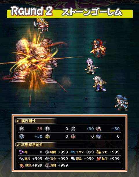 ロマサガRS 2.5周年 超鍛錬道場 斬 ラウンド2