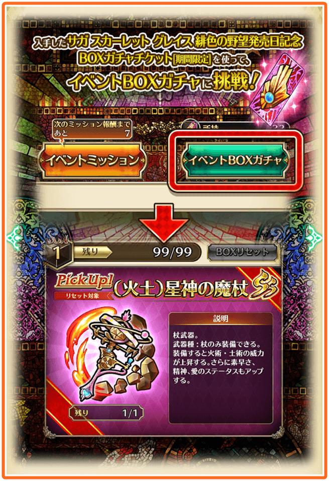 サガスカ発売記念BOXガチャ遊び方2