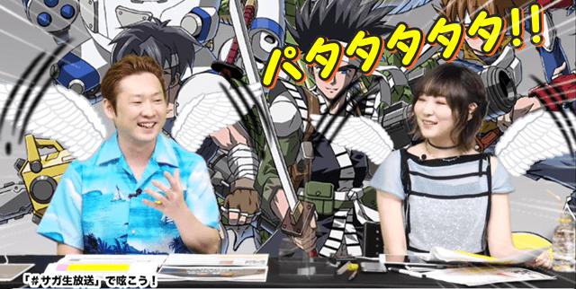 「サガ」シリーズ公式生放送 2021.08.27 羽