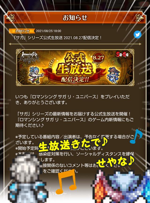 生放送8.27お知らせ