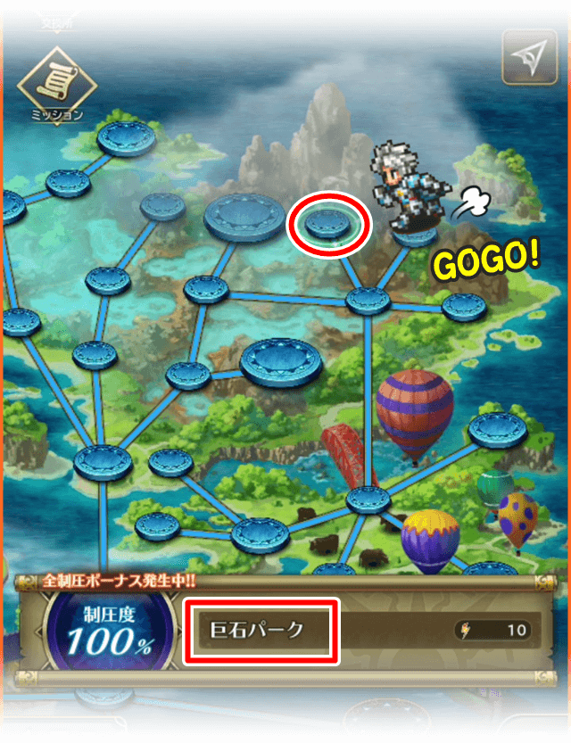 ロマンシング佐賀 制圧戦 巨石パーク MAP