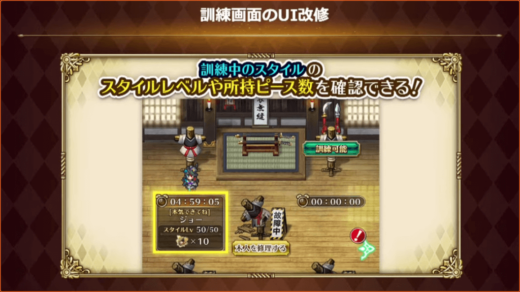ver 1.27.0 1 訓練画面