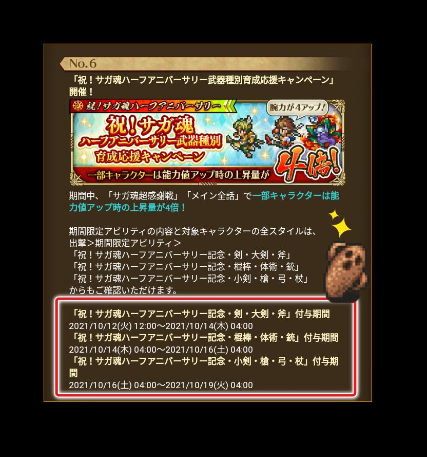 サガ魂超感謝戦4