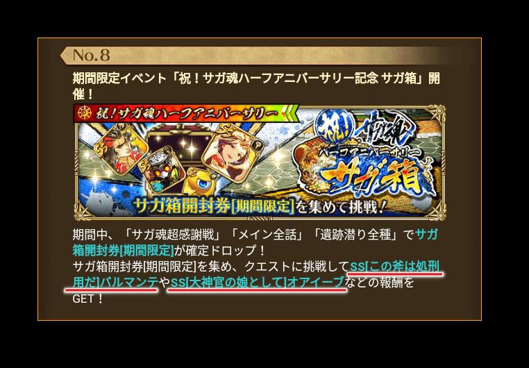 サガ魂超感謝戦3